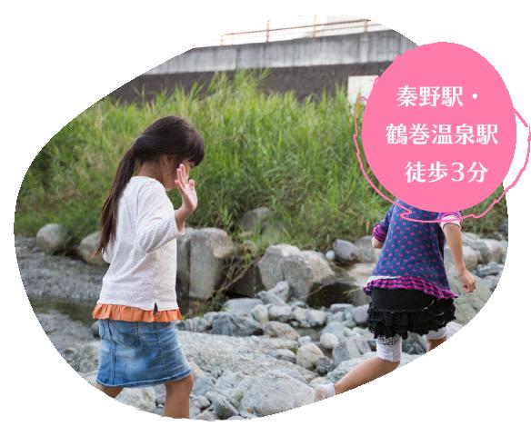 秦野駅北口徒歩5分